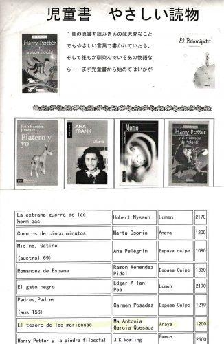 Lecturas recomendadas por el Instituto Cervantes en Japón